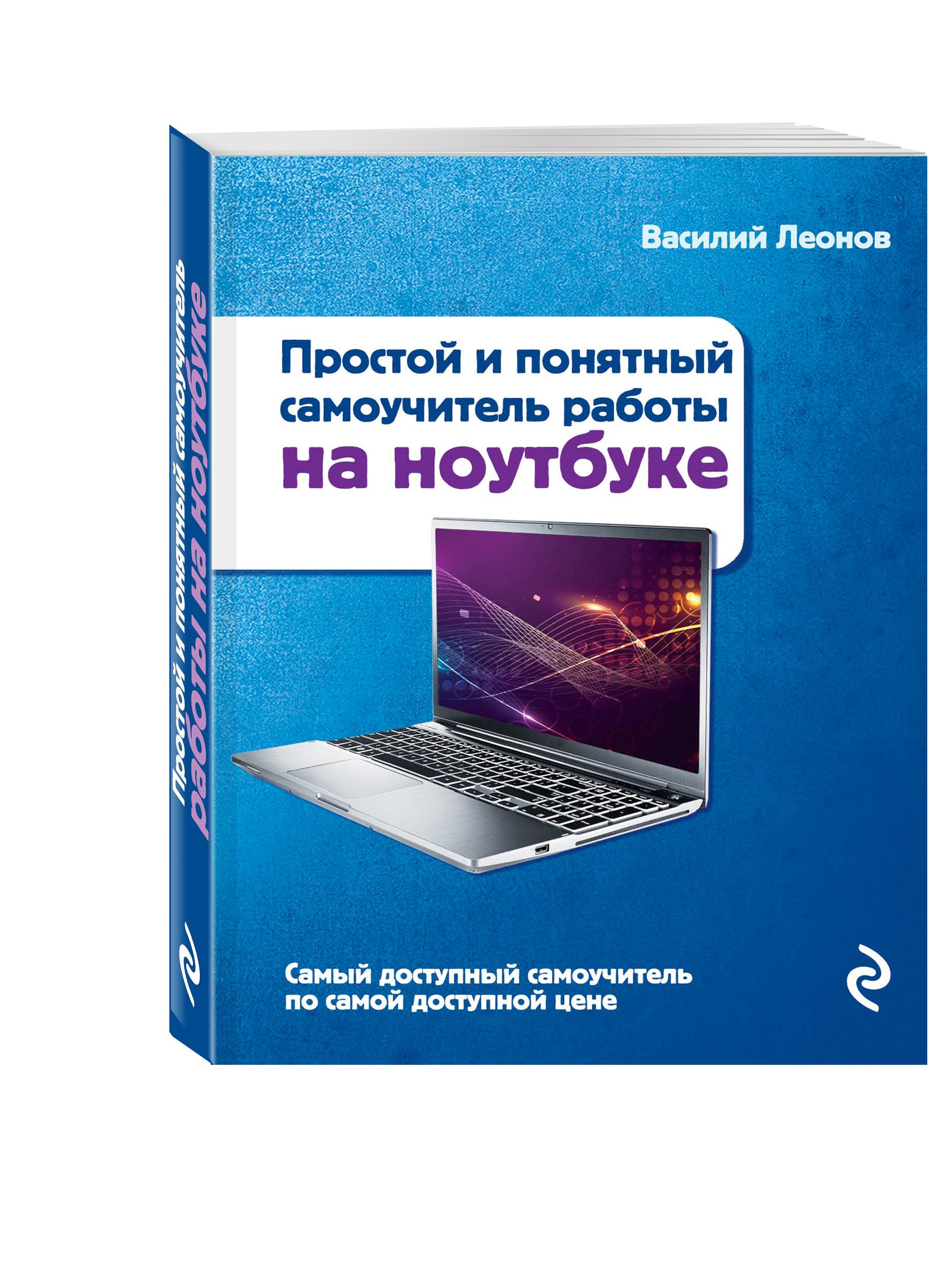Леонов В. Простой и понятный самоучитель работы на ноутбуке. 2-е издание леонов василий простой и понятный самоучитель работы на ноутбуке