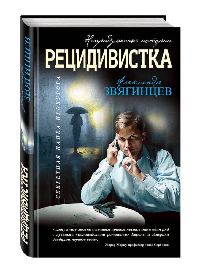 Александр Звягинцев - Рецидивистка обложка книги