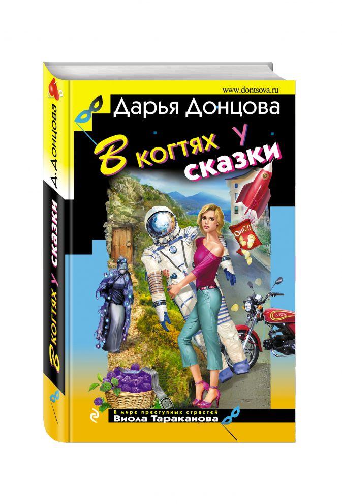 Дарья Донцова - В когтях у сказки обложка книги
