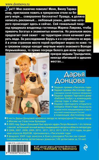 В когтях у сказки Дарья Донцова