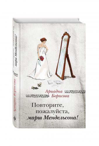 Повторите, пожалуйста, марш Мендельсона Борисова А.