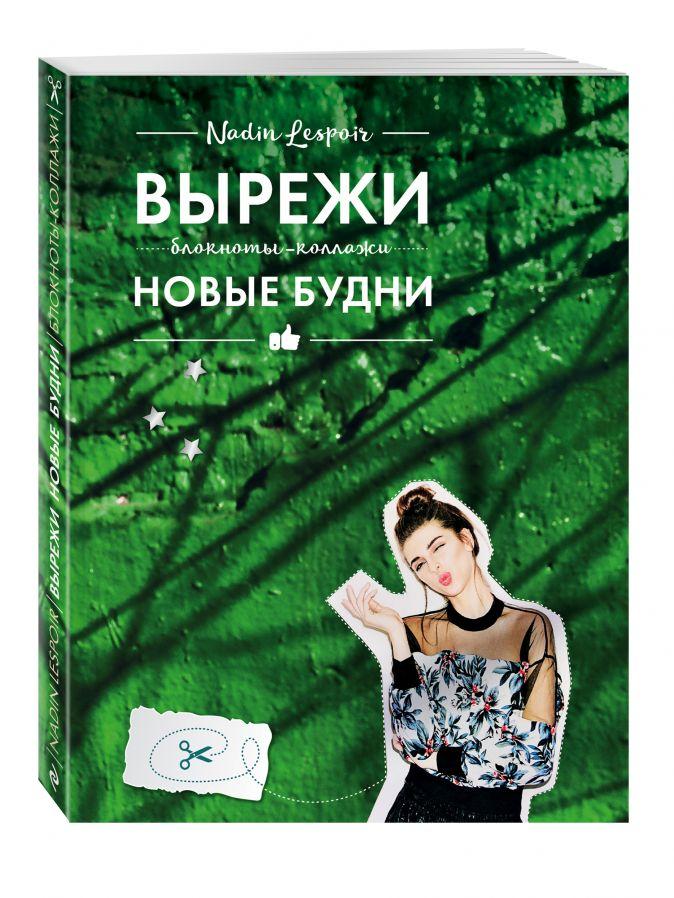 Nadin Lespoir - Вырежи новые будни обложка книги