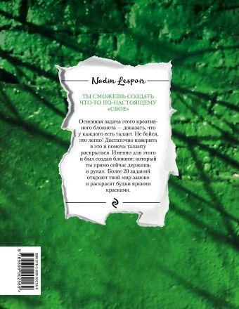 Вырежи новые будни Nadin Lespoir
