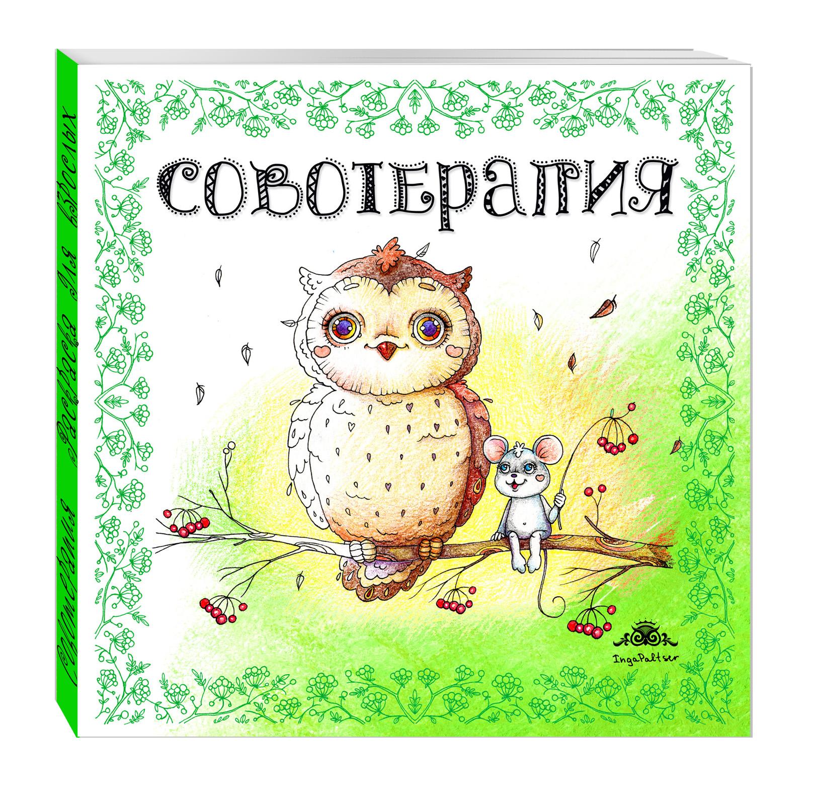 Совотерапия! Раскраска для взрослых ( Инга Пальцер  )