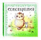 - Совотерапия! Раскраска для взрослых' обложка книги