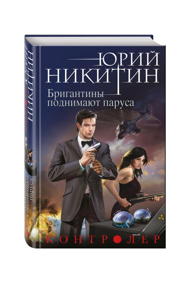 Юрий Никитин - Контролер. Книга пятая. Бригантины поднимают паруса обложка книги