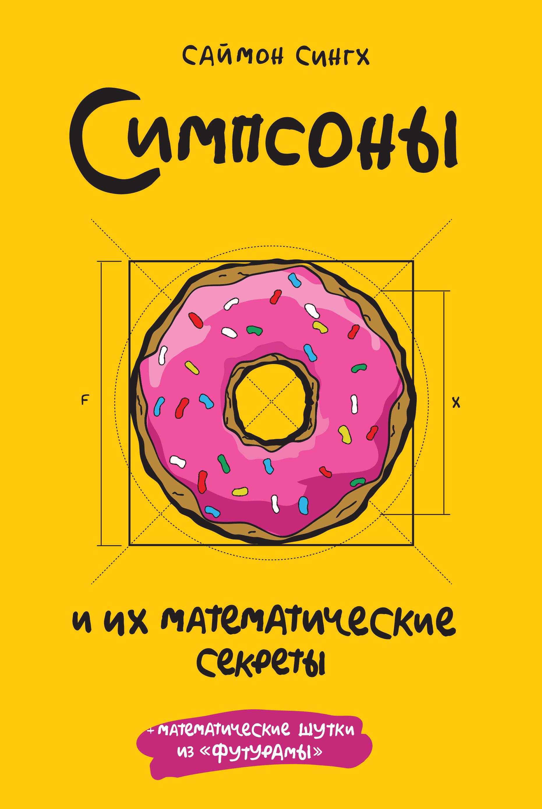 Сингх С. Симпсоны и их математические секреты саймон сингх симпсоны и их математические секреты