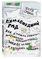 Катя Гущина - Сумасшедший год. Как я нашла работу, построила большие планы, забила на все и каталась по миру' обложка книги