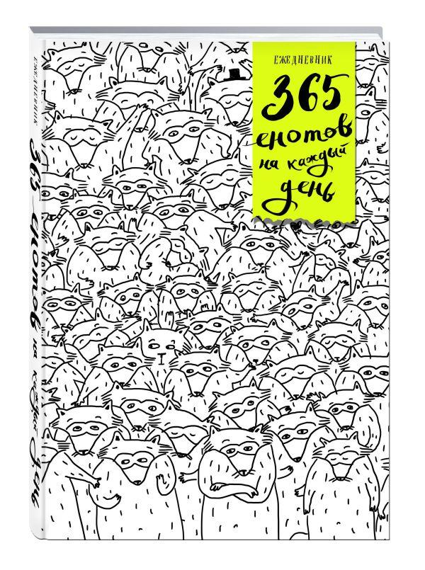 Ежедневник. 365 енотов на каждый день (много енотов)