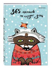 Ежедневник. 365 енотов на каждый день (енот в свитере)