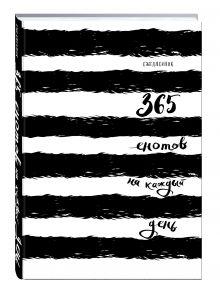Ежедневник. 365 енотов на каждый день (концептуальный хвост)