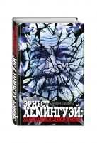 Ардивилье А. д' - Эрнест Хемингуэй: за фасадом великого мифа' обложка книги