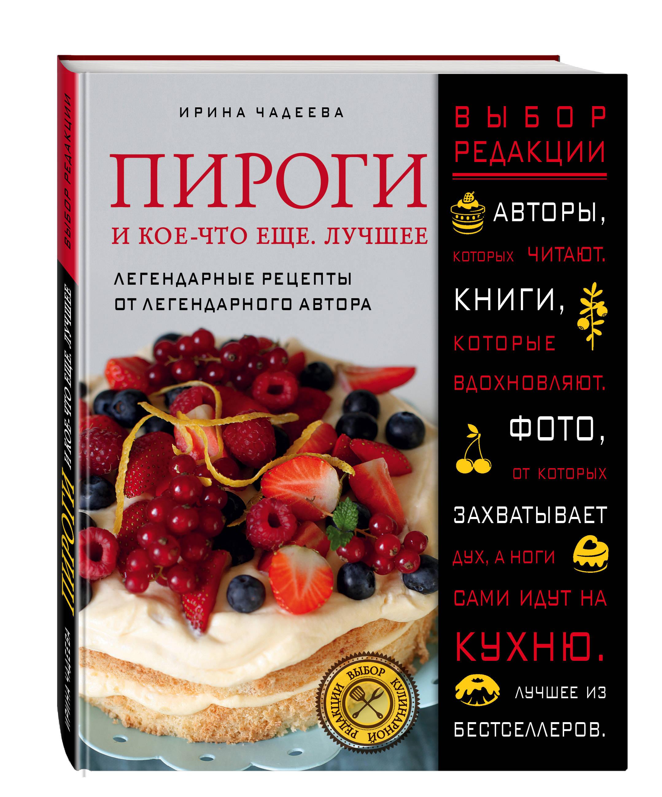 Ирина Чадеева Пироги и кое-что еще. Лучшее