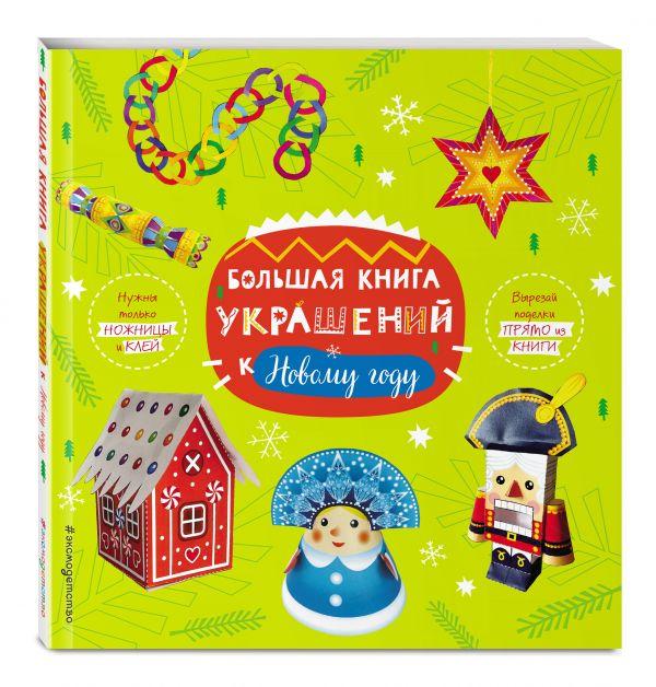 ракитина история новогодних игрушек книга купить