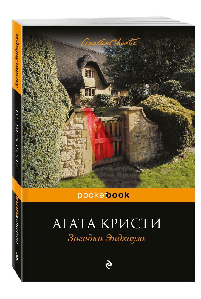 Кристи А. - Загадка Эндхауза обложка книги