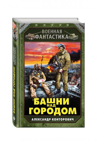 Александр Конторович - Башни над городом обложка книги