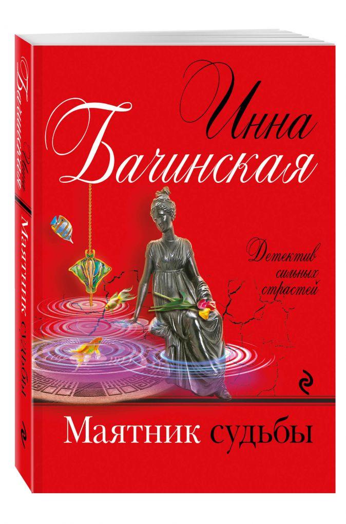 Маятник судьбы Инна Бачинская