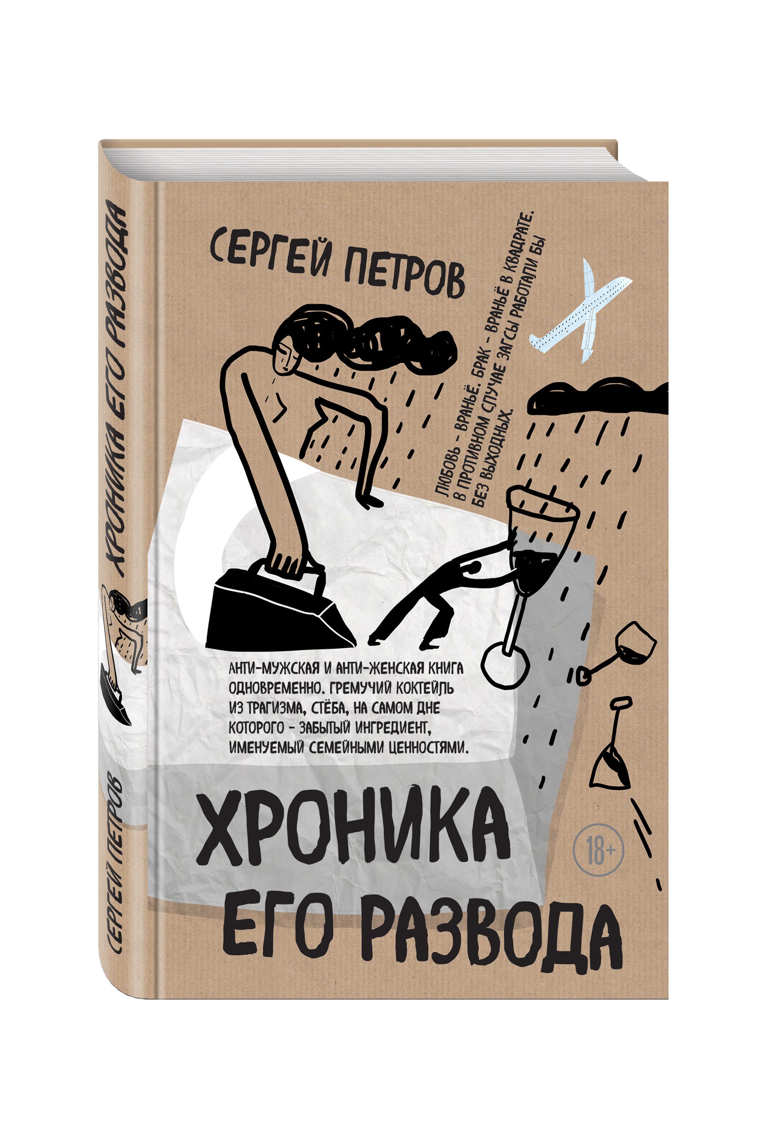 Сергей Петров Хроника его развода questioning кто ты 2018 03 25t15 00