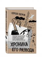 Сергей Петров - Хроника его развода' обложка книги