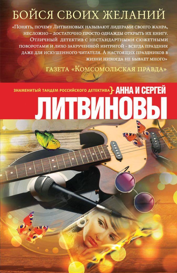 Анна и Сергей Литвиновы - Бойся своих желаний обложка книги