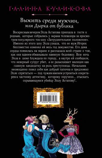 Выжить среди мужчин, или Дырка от бублика Галина Куликова