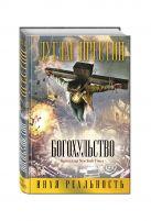 Дуглас Престон - Богохульство' обложка книги