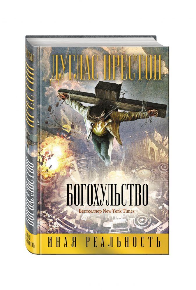 Дуглас Престон - Богохульство обложка книги