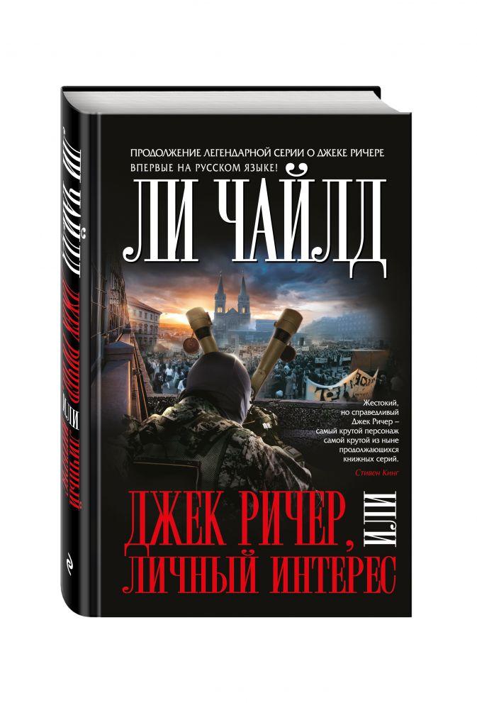 Ли Чайлд - Джек Ричер, или Личный интерес обложка книги