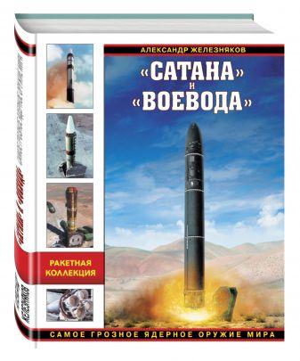 Александр Железняков - «Сатана» и «Воевода». Самое грозное ядерное оружие мира обложка книги