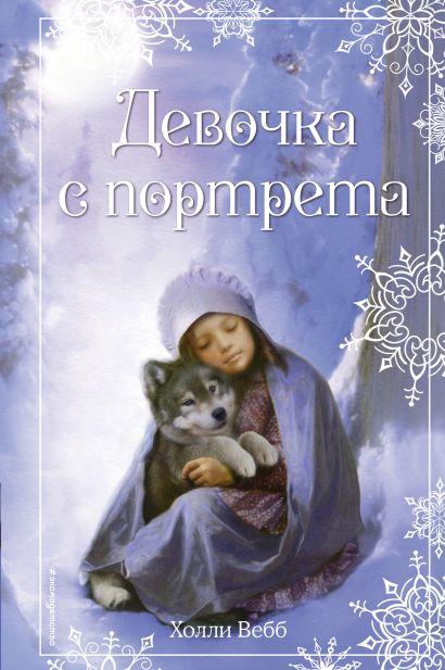 Рождественские истории. Девочка с портрета (выпуск 1) - фото 1
