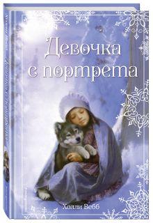 Рождественские истории. Девочка с портрета