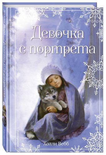 Рождественские истории. Девочка с портрета Холли Вебб