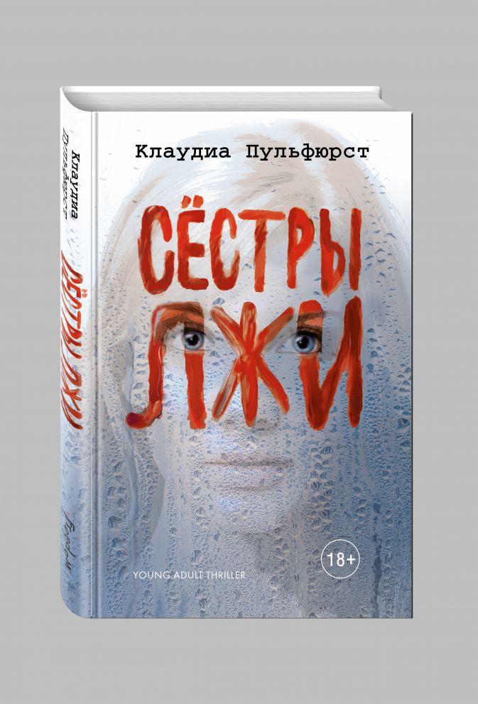 Клаудиа Пульфюрст - Сестры лжи обложка книги