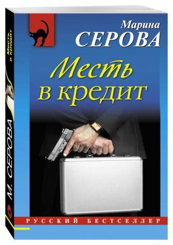 Марина Серова - Месть в кредит обложка книги