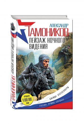 Пейзаж ночного видения Тамоников А.А.