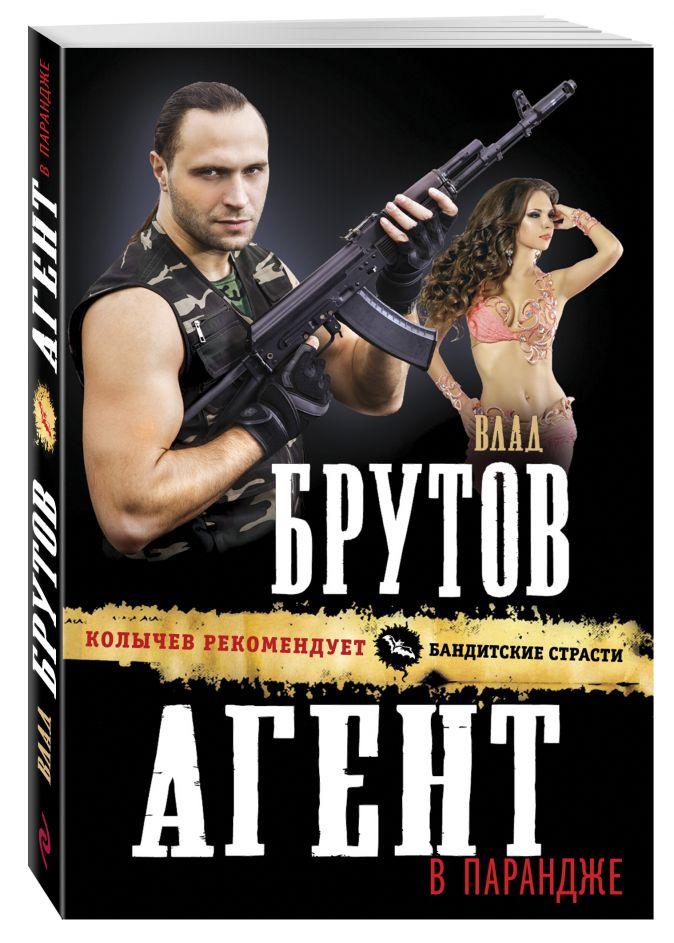 Влад Брутов - Агент в парандже обложка книги