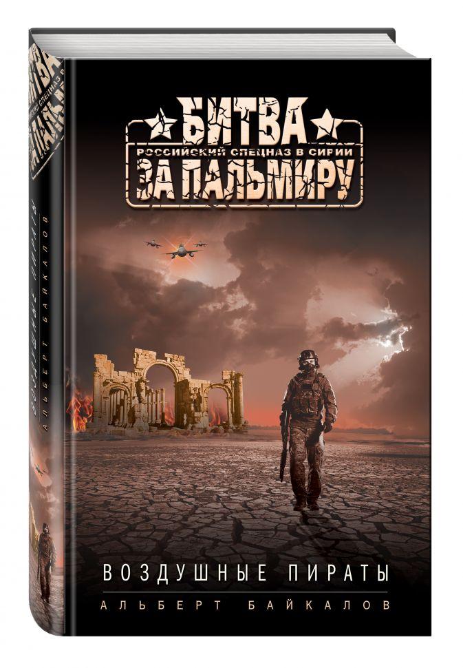 Альберт Байкалов - Воздушные пираты обложка книги