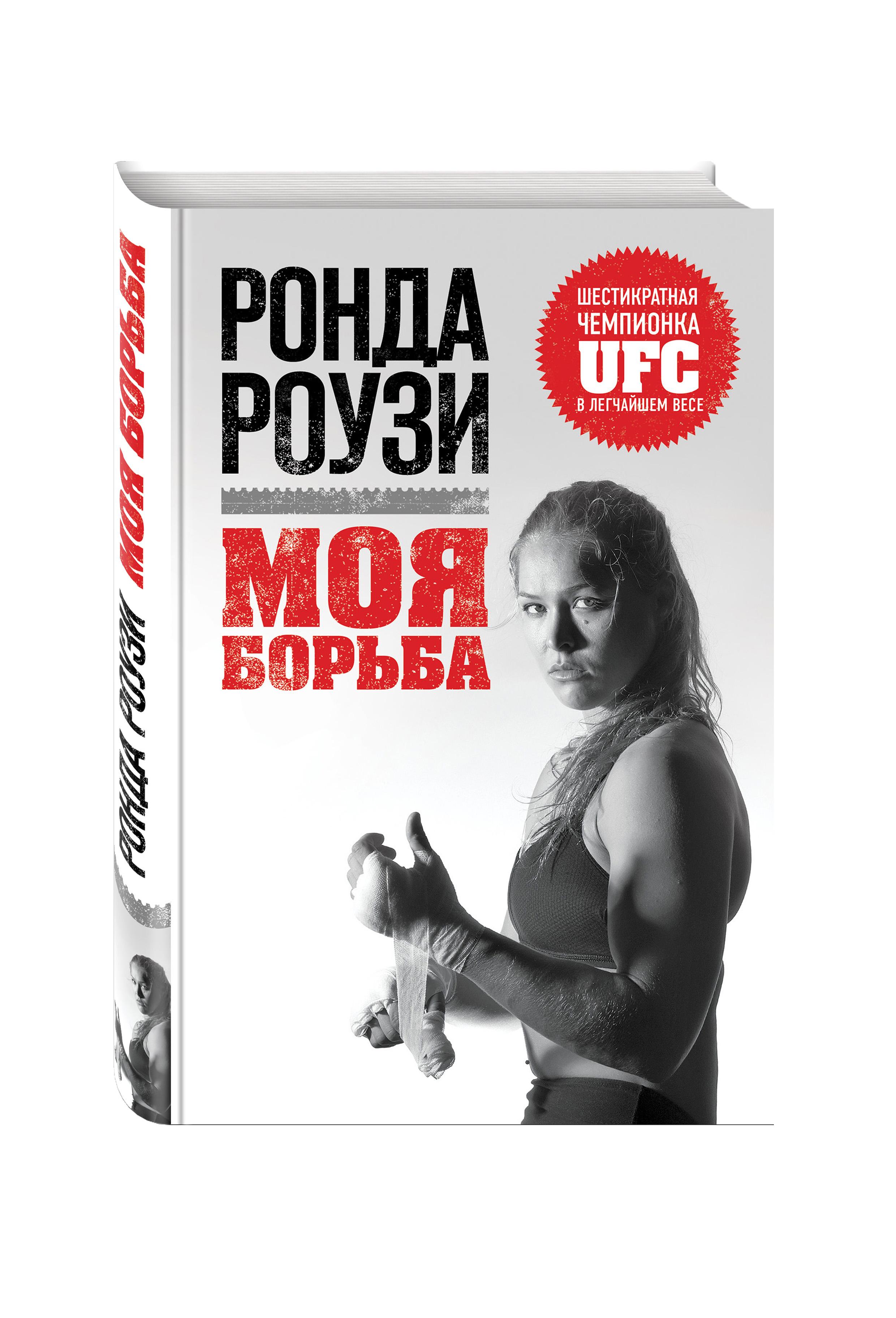 Ронда Роузи. Моя борьба от book24.ru
