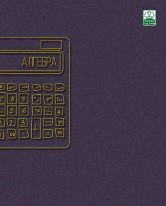 Тетр алгебра 40л скр А5 кл 8024-EAC