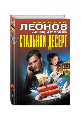 Стальной десерт Николай Леонов, Алексей Макеев