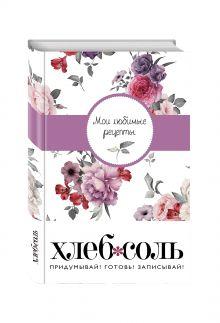 Мои любимые рецепты. Книга для записи рецептов (твердый пер._а5_Букет)