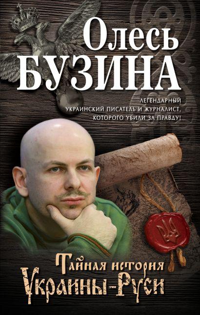 Тайная история Украины-Руси - фото 1