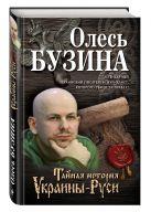 Бузина О.А. - Тайная история Украины-Руси' обложка книги