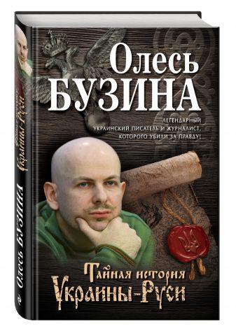 Бузина О.А. - Тайная история Украины-Руси обложка книги
