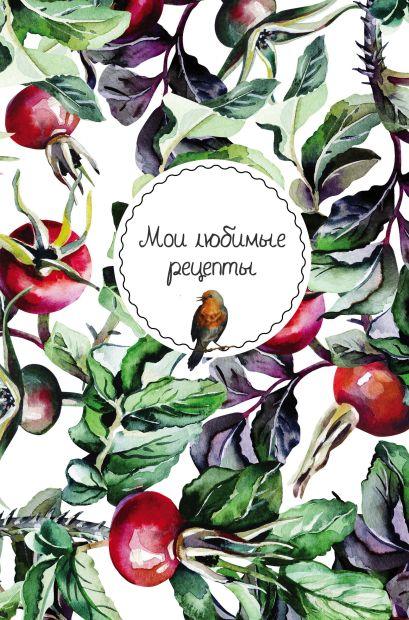 Мои любимые рецепты. Книга для записи рецептов (твердый пер._а5_Шиповник и птица) - фото 1