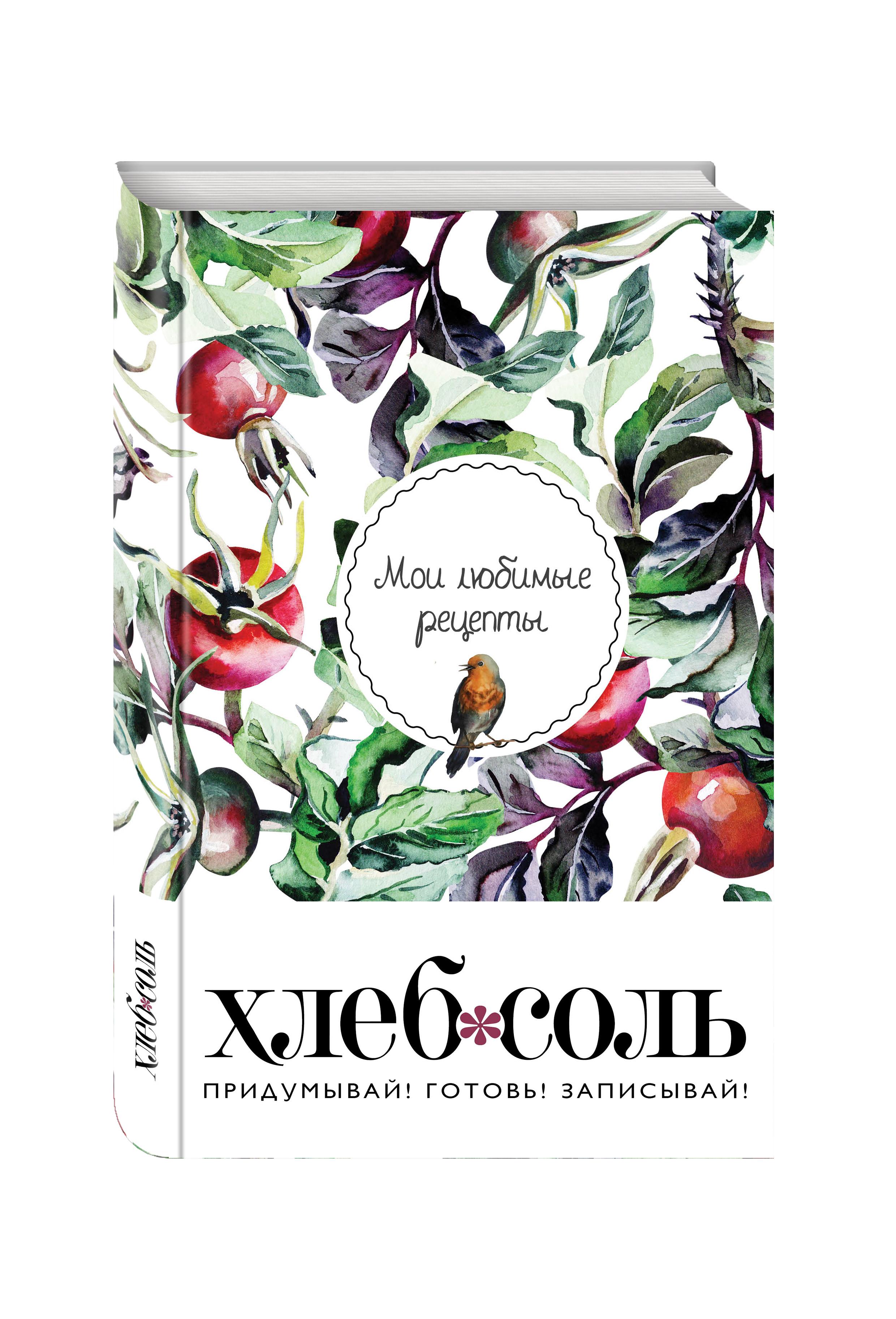 все цены на Мои любимые рецепты. Книга для записи рецептов (твердый пер._а5_Шиповник и птица) онлайн