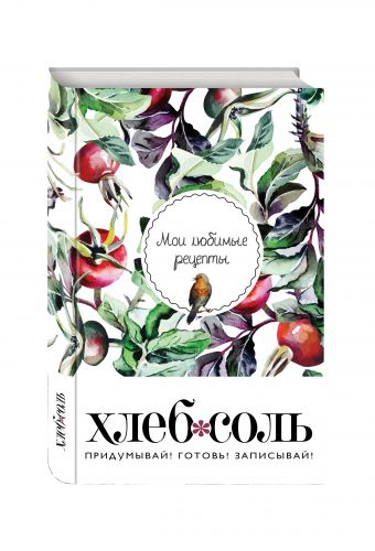 Мои любимые рецепты. Книга для записи рецептов (твердый пер._а5_Шиповник и птица)