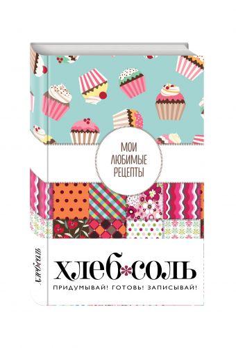 Мои любимые рецепты. Книга для записи рецептов (твердый пер._а5_Пэтчворк)