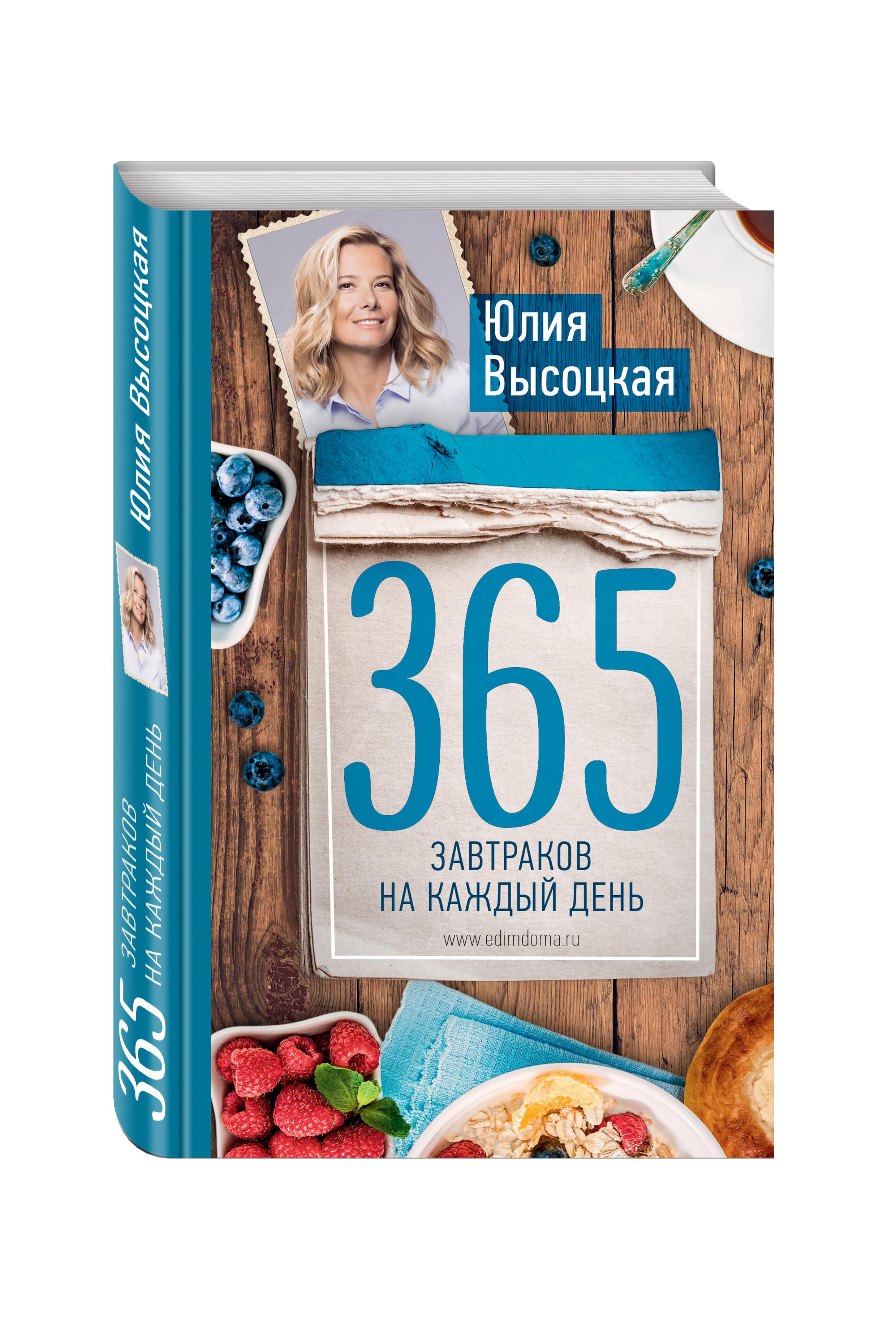 Высоцкая Ю.А. 365 завтраков на каждый день юлия высоцкая быстрые завтраки