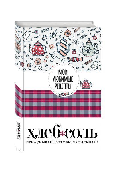 Мои любимые рецепты. Книга для записи рецептов (твердый пер._а5_Чай с конфетами) - фото 1